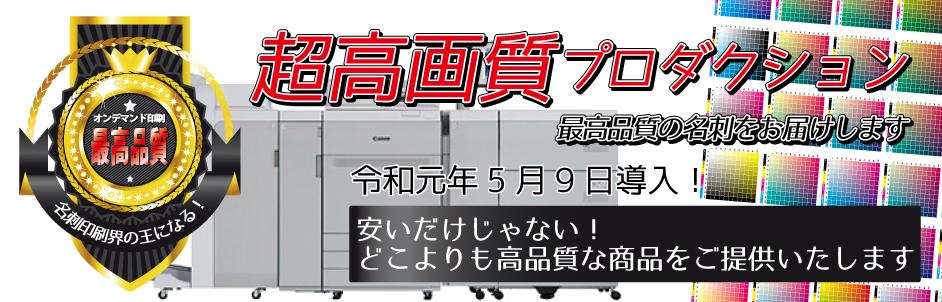 激安名刺印刷なら100枚150円~【PriGrace(プリグレイス)】